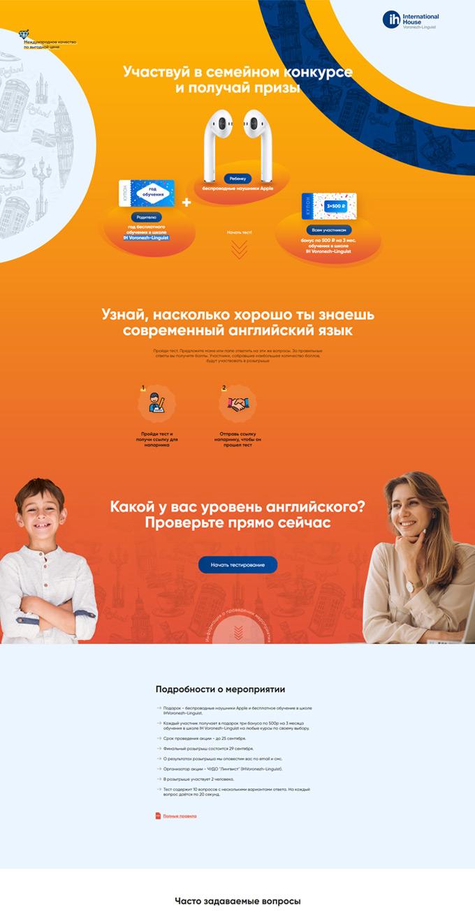 Промо для языковой школы