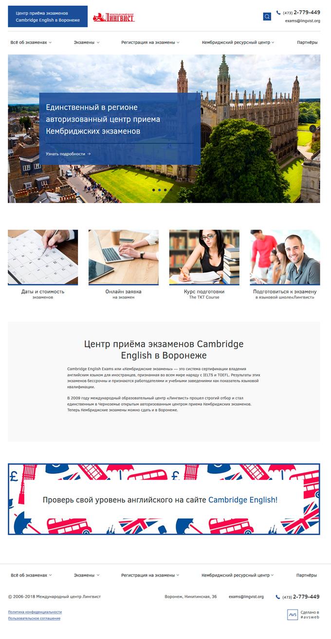 Корпоративный сайт языковой школы