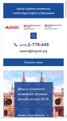 Сайт удобен для работы с телефона