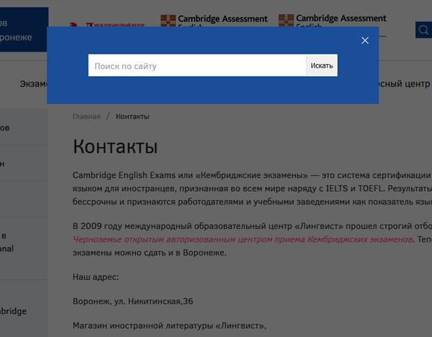 Сайт доступен для работы с планшета